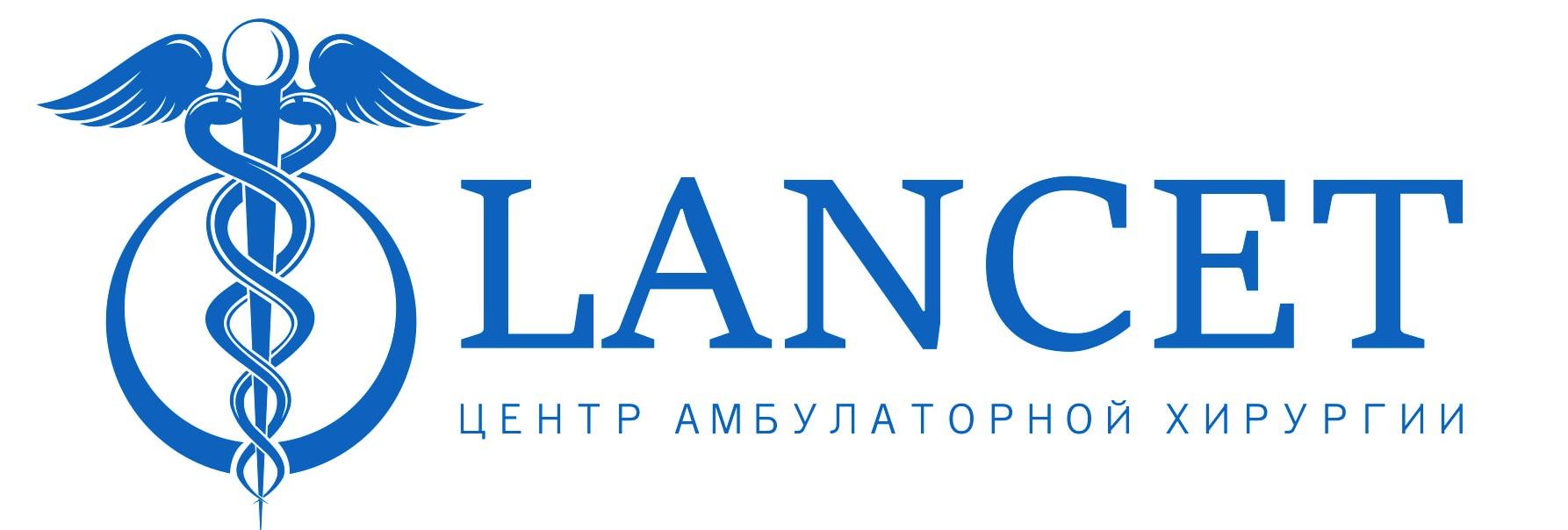 Логотип клиники Лансет